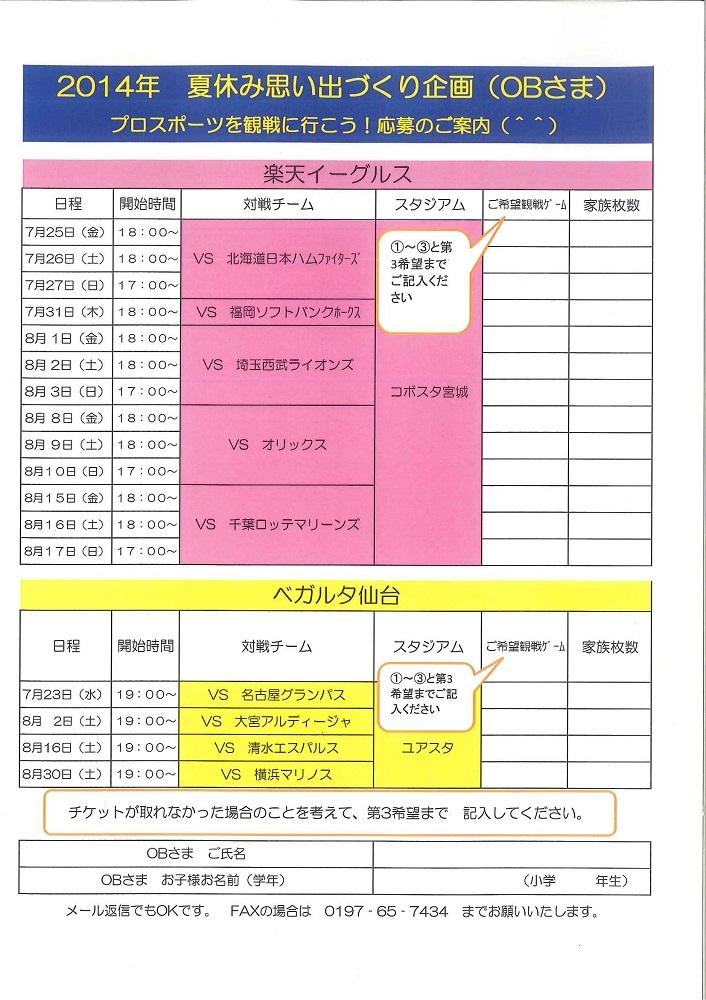 2014夏休みプロスポーツ観戦ご案内.jpg