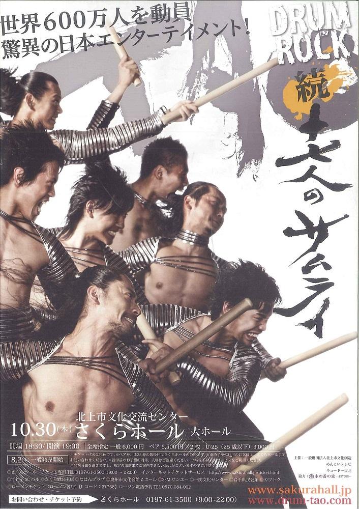 17ninnno samurai2.jpg