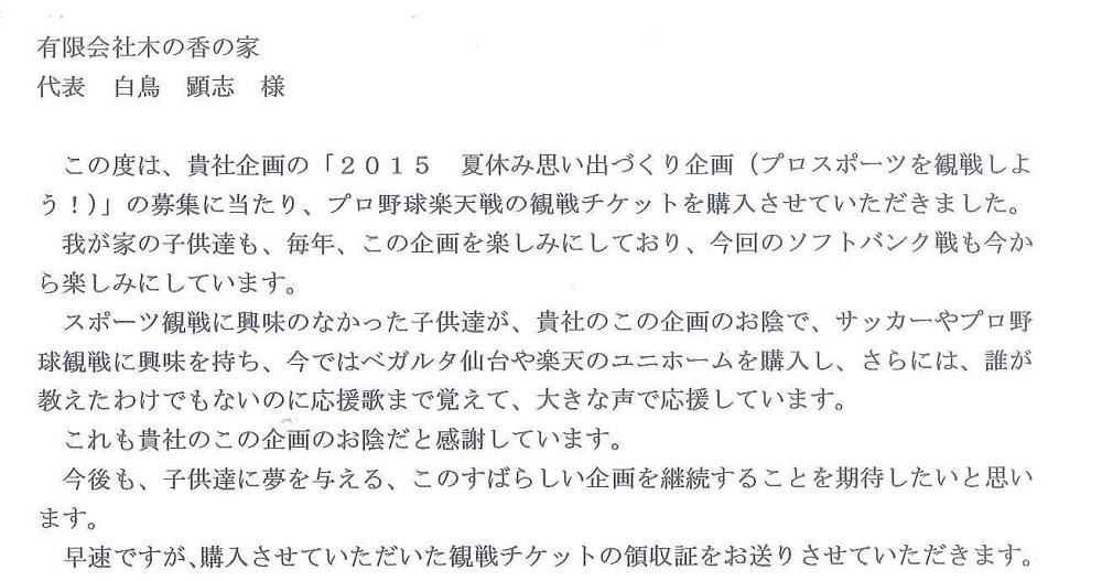 スポーツ観戦お礼分.jpg