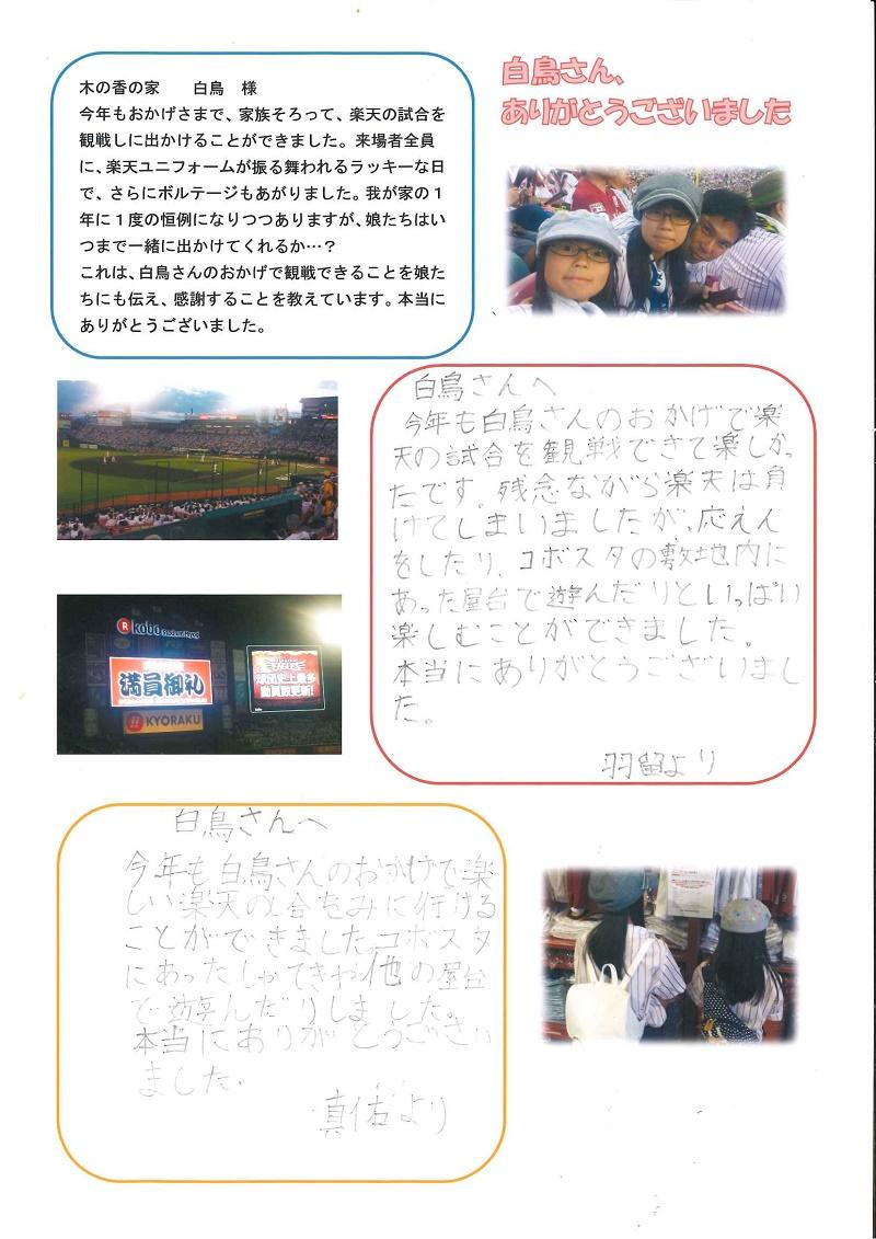kumagaisama report.jpg