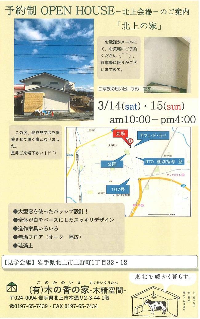 20200306完成見学会 笠神様(WEB).jpg