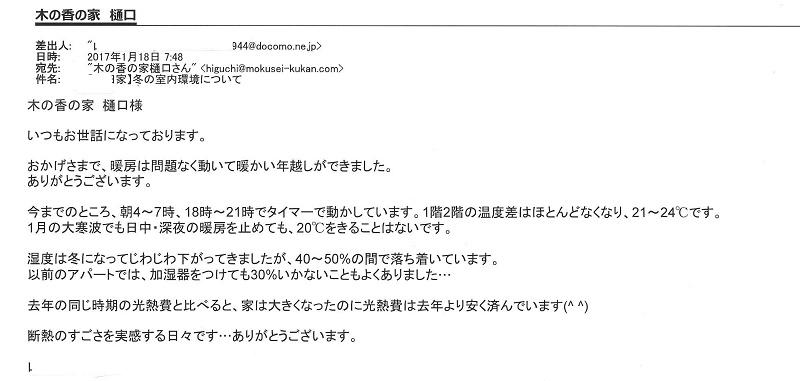 yamadasama kannsou.jpg