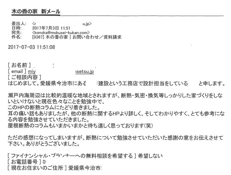 HPお礼 今治市.jpg