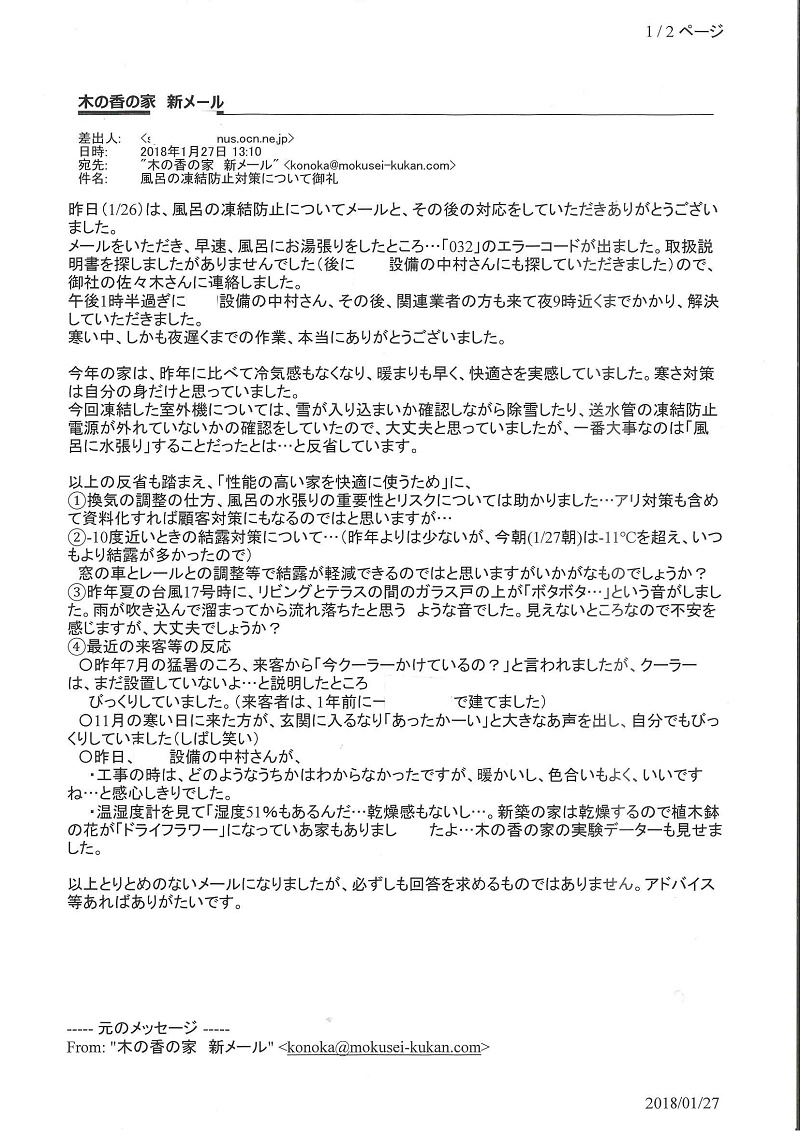 20180128高橋榮さま.jpg