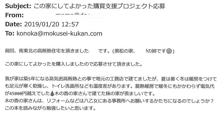 20190120小関様(紺野様お姉さん).jpg