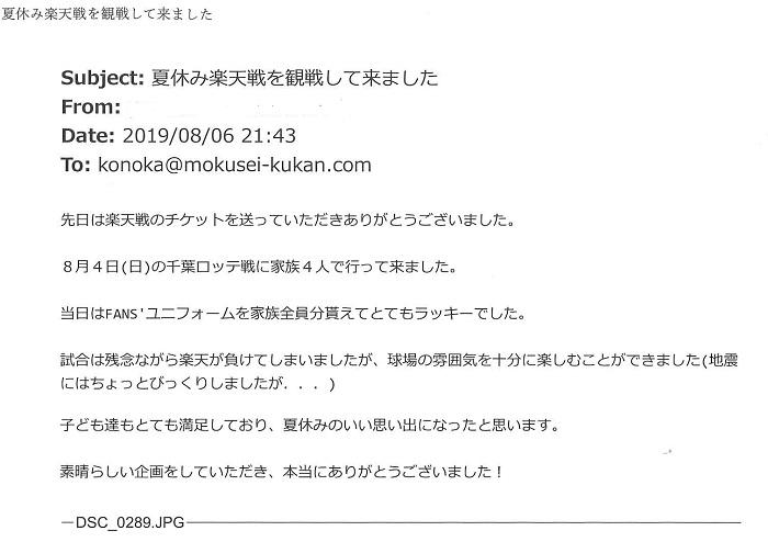 2019080806 yoshimiti.jpg