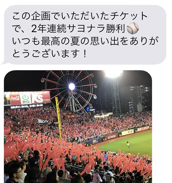 写真 2019-08-23yamamoto.jpg