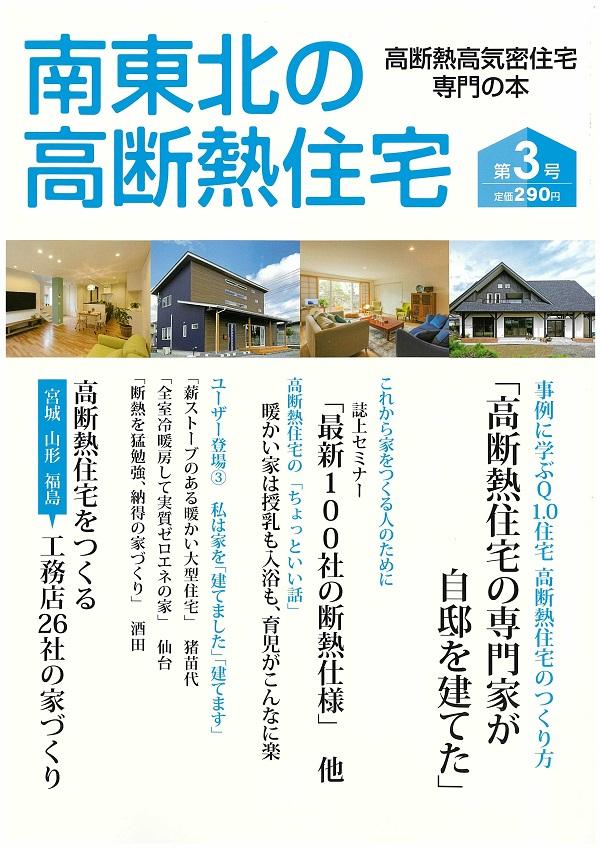 南東北の高断熱住宅3号.jpg