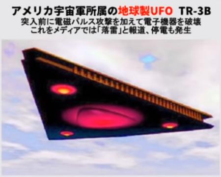 america UFO.png