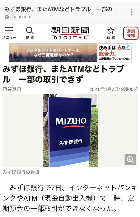 MIZHO error.png