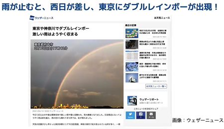 dounle reinbow.png