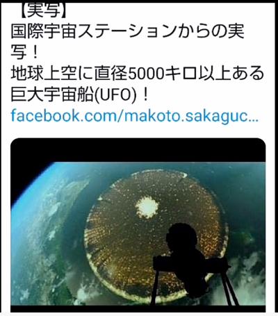 5000㎞ UFO.png