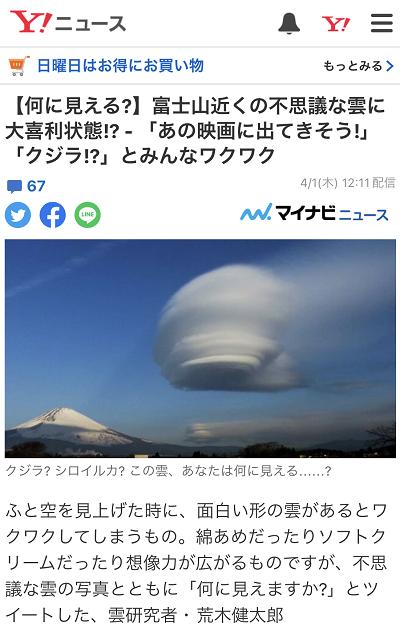 UFO FUJI.png