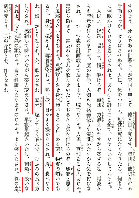 oohitsuku corona2.jpg