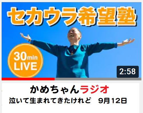 かめちゃんラジオ.png