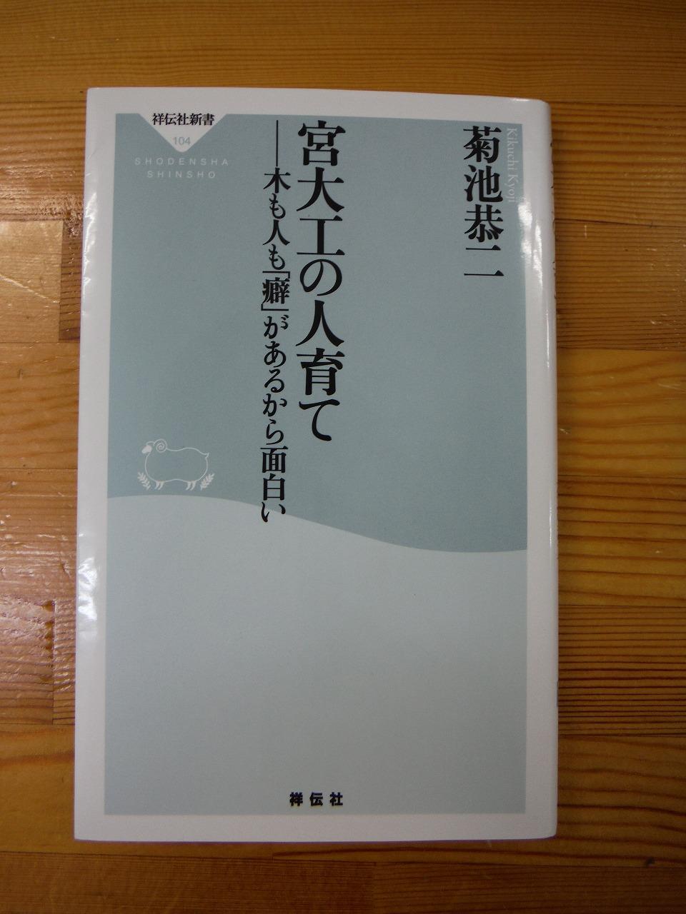菊池さん著書.jpg