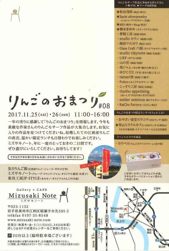 20171016_ringo2.jpg